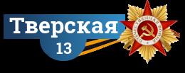 «Тверская 13»